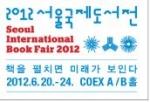 서울 국제도서전 (사진제공: 도서출판 본북스)