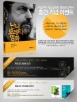 신간 <난니모레티의 영화> 번역서를 소개하는 이벤트 (사진제공: 도서출판 본북스)