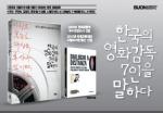 영화와 이탈리아 전문 출판사 본북스, 서울국제도서전 참가 (사진제공: 도서출판 본북스)