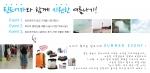 틴트어카 코리아, 7~8월 Summer Event 실시