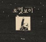 한국전쟁 속에서 꽃핀 까까머리 소년의 꿈 <로켓보이>의 표지 (사진제공: 한솔수북)