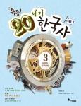 해방과 한국전쟁을 다룬 <특종! 20세기 한국사> 3권의 표지 (사진제공: 한솔수북)