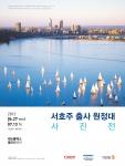 서호주 출사원정대포스터