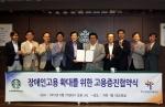 스타벅스커피 코리아(대표 이석구)는 커피 업계 최초로 한국장애인고용공단(이성규 이사장)과 장애인 바리스타 고용 확대를 위한 '장애인 고용 증진 협약'을 체결했다.