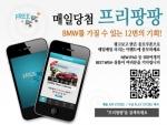 모바일 앱 프리팡팡, 여름 맞이 BMW 제공 이벤트 진행