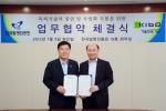 (왼쪽부터)한국발명진흥회 김광림 회장, 기술보증기금 김정국 이사장