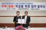 서울교육문화회관 권용선 사장(右)과 서초경찰서장 최해영 총경(左)이 업무협약서를 교환하고 기념 촬영을 하고 있다.