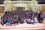 부산국제광고제 조직위원회(이하 조직위)는 '2012영스타즈 광고경연대회(Young Stars Ad Competition 2012)' 본선 진출자로 모두 12개국 45개팀151명(39개 대학)을 선발했다고 7월 4일 밝혔다.
