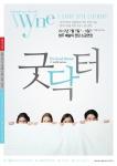 연극 굿닥터 포스터