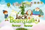 비스킷 크리에이티브의 2번째 인터렉티브 영어동화책 '잭과 콩나무' 앱 (사진제공: 비스킷크리에이티브)