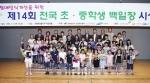 제14회 전국 초중학생백일장 영광의 수상학생들 (사진제공: 장애인먼저실천운동본부)