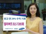 삼성증권은 현대모비스와 현대글로비스를 기초자산으로, 최고 연 24%의 수익을 기대할 수 있는 '얼리버드 ELS 7285회'를 11일까지 판매한다고 밝혔다.