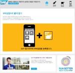 SAP Mobile 사이트 (사진제공: SAP코리아)