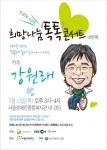 제4회 희망나눔 톡톡 콘서트 - 강원래 포스터 이미지