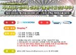 아이티컨퍼런스(대표 김홍덕, www.it-conference.net)는 오는 7월 25일(수) 코엑스 컨퍼런스룸 301호 에서 '차세대 LED 신소재, 신광원 기술 분석 및 전망 세미나'를 개최한다.