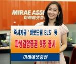 미래에셋증권, '바로드림 ELS' 등 파생결합증권 9종 출시