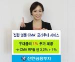 신한금융투자는 개인고객을 대상으로 CMA 우대금리를 제공하는 '신한 명품 CMA 금리우대 서비스'를 실시한다.