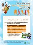 스타벅스커피 코리아(대표 이석구)는 유레일 한국사무소와 함께 '비아가 있는 아름다운 우리 길' 포토 에세이 공모전을 7월 27일부터 약 한 달간 진행한다.
