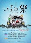 스쿨오브락 포스터 (사진제공: 대한민국가족문화축제위원회)