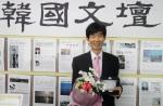 キム·ギュテ画伯、韓国文壇 第72回 新人文学賞 時調部門 当選