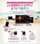 LG 외장하드와 함께 하는 즐거운 여름휴가!