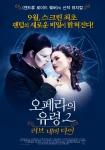'오페라의 유령 2 : 러브 네버 다이'