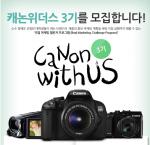 캐논, 실전 마케팅 체험 프로그램 '캐논위더스' 3기 모집
