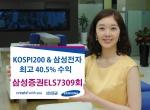 삼성증권은 KOSPI200과 삼성전자를 기초자산으로 하는  '스텝다운ELS7309회'를 18일까지 판매한다고 밝혔다.