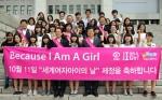 10월 11일 세계여자아이의날 제정축하 및 플랜코리아의 Because I am a Girl캠페인 홍보를 위해 모인 국회의원 및 플랜코리아 청소년봉사단체 더체인지와 목동고등학교 학생들