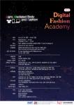 KAIST 문화기술대학원, 제2회 디지털패션 아카데미 과정 진행