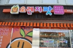 예비창업자의 비용 부담을 덜어주고 있는 팬시문구 전문점 오렌지팟
