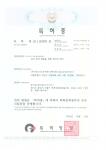 전자계약체결을위한전자적장치_특허증
