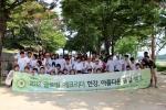 글로벌 에코리더 여름캠프