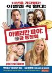 풋앤비타, 영화 '아메리칸 파이: 19금 동창회' 예매권 증정이벤트 실시