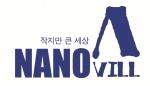 나노코리아 10주년 기념 특별관 '나노마을(Nano-Vill)' 로고