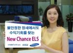 삼성증권, 뉴찬스(New Chance)스텝다운 ELS 판매