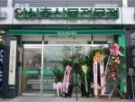 농협안심축산물전문점 김포가현초교점