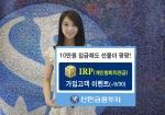 신한금융투자는 개인형 퇴직연금 상품인 <명품 IRP(개인형퇴직연금)>를 출시하고, 기념 이벤트를 9월 말까지 실시한다.