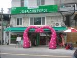 농협안심축산물전문점, 용두동 매장 신규 오픈