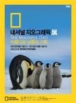 '내셔널 지오그래픽展 아름다운 날들의 기록' 포스터