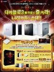 LG 스마트넷하드를 유통하고 있는 컴매니아는 최신 게임 패키지 등 푸짐한 상품을 제공하는 '디아블로3를 마음껏 즐겨라! LG 넷하드가 쏜다!!' 이벤트를 전개한다고 9일 밝혔다.