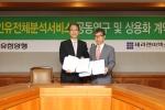 김윤섭 유한양행 대표이사(좌측), 고진업 테라젠이텍스 대표이사(우측)