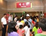 서울교육문화회관 대극장에 초청아동들이 입장하는 모습