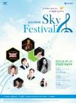 인천공항공사-인천시, '2012스카이페스티벌' 개최