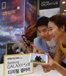 삼성전자, '내셔널 지오그래픽'과 함께 하는 '갤럭시SⅢ 디지털 갤러리' 운영 (사진제공: 삼성전자)