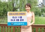 신한금융투자, 다양한 기초자산과 수익구조를 갖춘 ELS 11종과 DLS 2종 판매