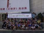 2012 엘리트 나랑사랑 캠프 단체사진 요녕성 박물관 앞 발대식
