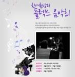 캐논, 통영국제음악제 앙상블과 함께하는 '한여름밤의 플렉스 음악회' 참가자 모집