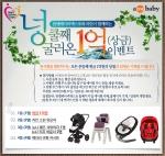 에이원, '제13회 국제임신출산유아교육박람회' 참가