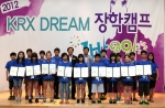 (KRX)   2012 KRX DREAM    ( )   ( )       .